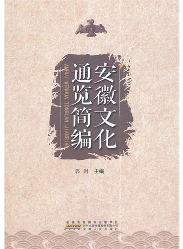 安徽文化通览简编