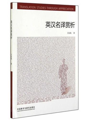 英汉名译赏析(高等学校翻译专业本科教材)