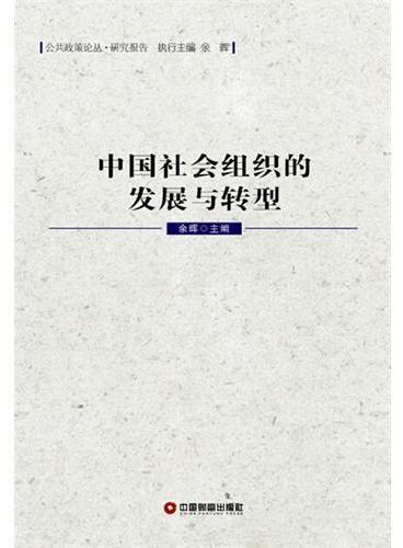 中国社会组织的发展与转型