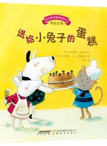 宝宝情绪管理图画书 友好相处不自私系列:送给小兔子的蛋糕