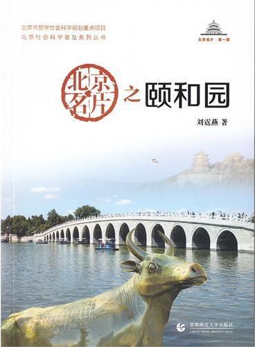 北京名片之颐和园
