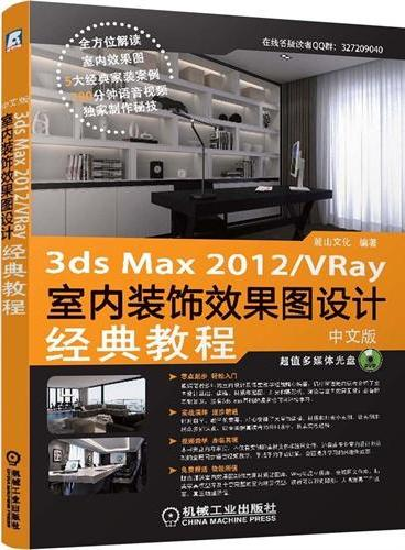 AutoCAD 2014中文版电气设计实例教程