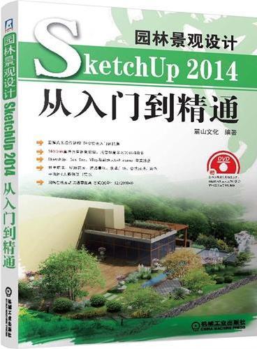 园林景观设计SketchUp2014从入门到精通