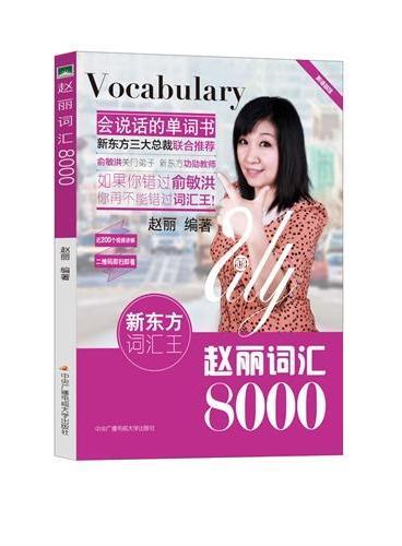 赵丽词汇8000(赵丽课堂讲授实录、人气老师的教学心得、配有MP3单词音频、授课视频)