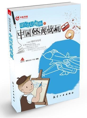 明仔玩画画之中国经典战机