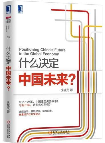 什么决定中国未来?(瑞穗证券晋州首席经济学家沈建光,预测中国经济改革攻坚着力点!谢平、李剑阁、张力奋、贾康鼎力推荐!)