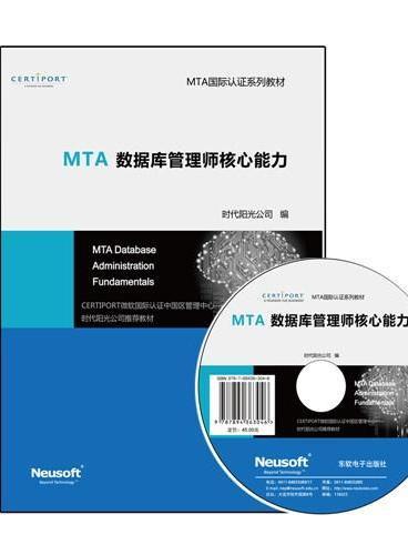 MTA数据库管理师核心能力