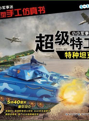 小小军事迷·大型手工仿真书:超级特工·特种坦克
