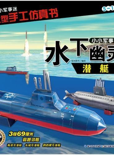小小军事迷·大型手工仿真书:水下幽灵·潜艇