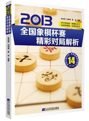2013全国象棋杯赛精彩对局解析