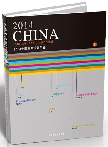 2014中国室内设计年鉴(1)、(2)