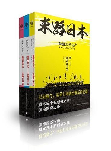 南国太平记——末路日本(全三册)