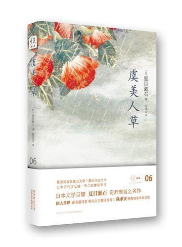 """虞美人草: 日本近代文学史上绝无仅有的靡丽奇书,大文豪夏目漱石""""炫技之作"""",国人首次译介。"""