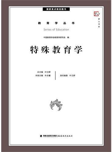特殊教育学--国家重点规划图书(教育学丛书)