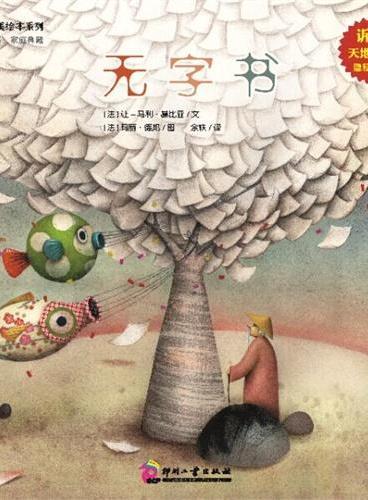 大师纯美绘本系列《无字书》:法国大师级最时尚亲子纯美绘本!奇异的月光之书,带孩子聆听大自然隐秘的美!