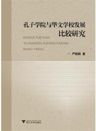 孔子学院与华文学校发展比较研究