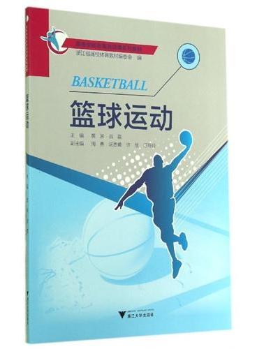 篮球运动(普通高等学校公共体育课程系列教材)