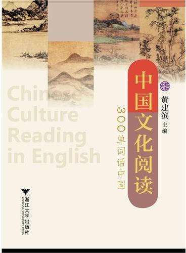 中国文化阅读:300单词话中国