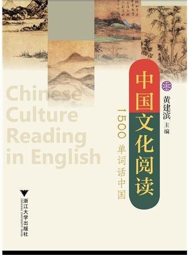 中国文化阅读:1500单词话中国