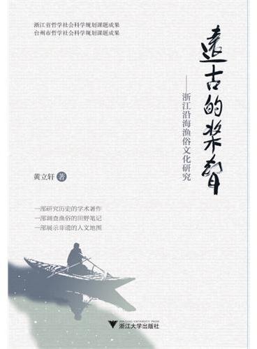 远古的桨声——浙江沿海渔俗文化研究