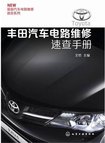 最新汽车电路维修速查系列--丰田汽车电路维修速查手册