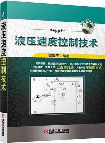 液压速度控制技术