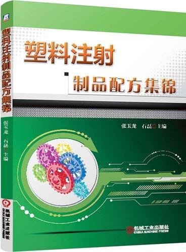 塑料注射制品配方集锦