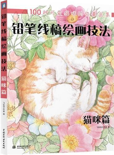铅笔线稿绘画技法-猫咪篇