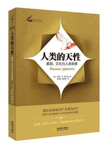人类的天性:基因、文化与人类前景(人类演化领域的必读之作;解答人类生物演化与文化演化的双重谜题;被美国《出版人周刊》《科学》杂志誉为近二三十年来最重要的演化论著作)