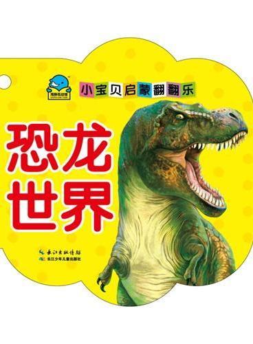 小宝贝启蒙翻翻乐:恐龙世界