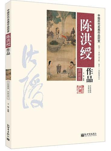 中国历代名画作品欣赏——陈洪绶作品