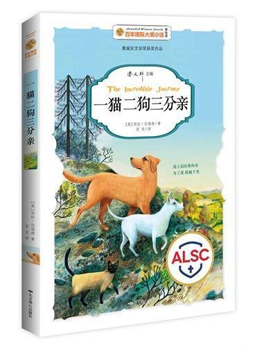 一猫二狗三分亲——国际大奖小说