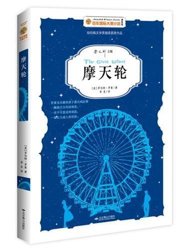 摩天轮——国际大奖小说
