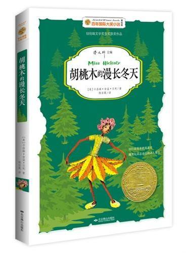 胡桃木的漫长冬天——国际大奖小说