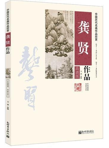 中国历代名画作品欣赏——龚贤作品