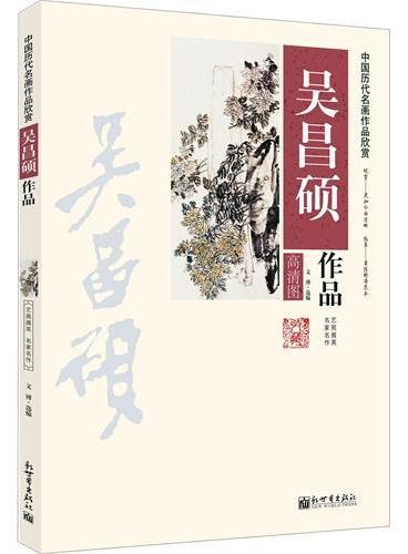 中国历代名画作品欣赏——吴昌硕作品