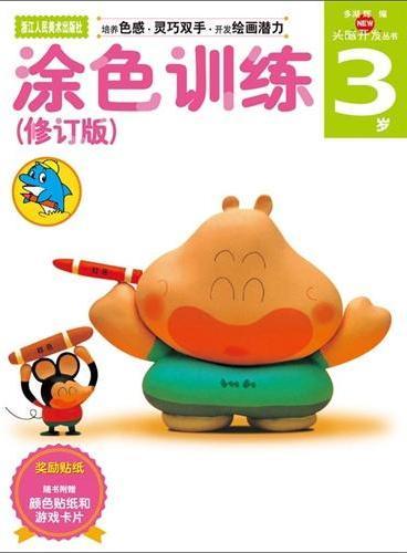 多湖辉新头脑开发丛书:涂色训练(修订版)3岁(培养色感·灵巧双手·开发绘画潜力)