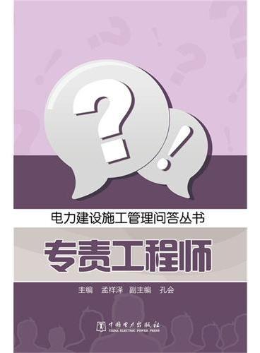 电力建设施工管理问答丛书 专责工程师