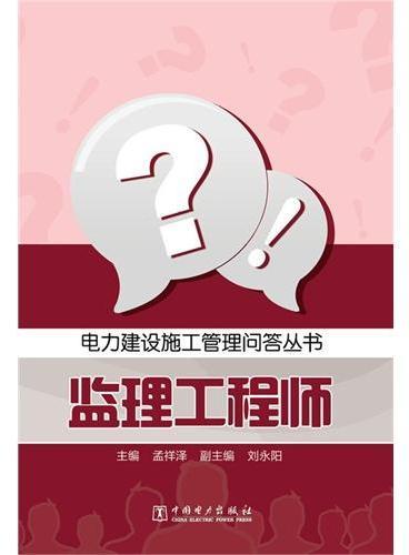 电力建设施工管理问答丛书 监理工程师