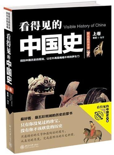 看得见的中国史(上卷)
