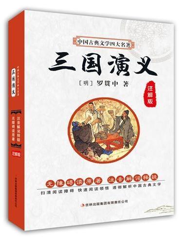 中国古典文学四大名著  三国演义(注解版)