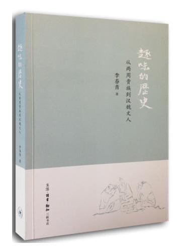 趣味的历史:从两周贵族到汉魏文人