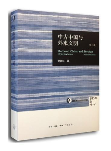 中古中国与外来文明 修订本