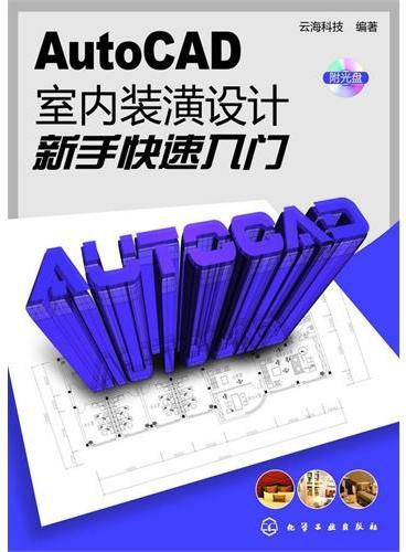AutoCAD室内装潢设计新手快速入门(附光盘)