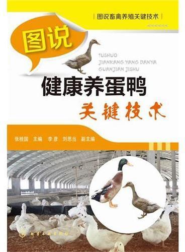 图说畜禽养殖关键技术--图说健康养蛋鸭关键技术