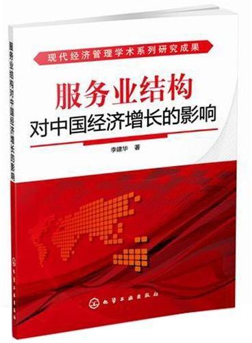 现代经济管理学术系列研究成果--服务业结构对中国经济增长的影响