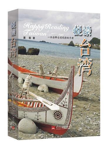 悦读台湾(深度游览台湾必备书;深度了解台湾现状必备书;图文并茂带你去台湾)