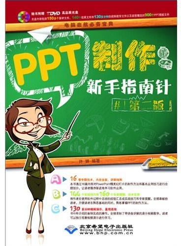 PPT制作新手指南针(第二版)(1DVD)