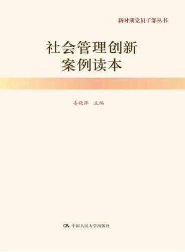 社会管理创新案例读本(新时期党员干部丛书)
