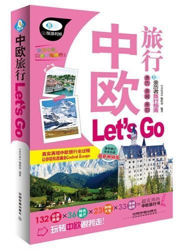 中欧旅行Let's Go